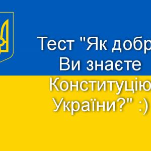 """Тест """"Як добре Ви знаєте Конституцію України?"""""""