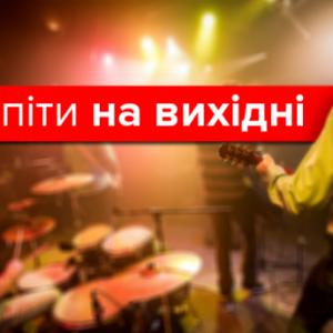 Цікаві вихідні у Тернополі. Куди піти 19-20 травня