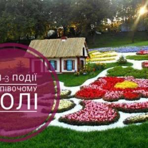 Певческое поле: ТОП-3 яркие события