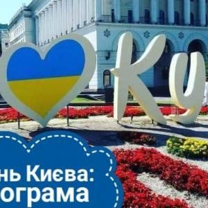 День Киева 2018: Праздничная программа