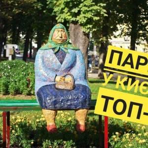 ТОП-4 парков Киева для прогулок