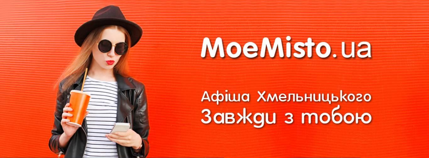 Telegram-бот MoeMisto.ua - твій помічник для вибору дозвілля у Хмельницькому!