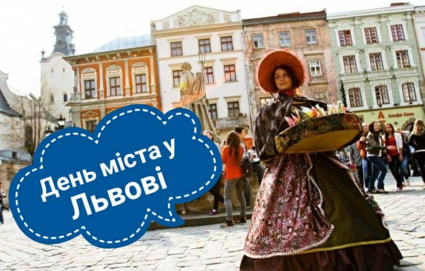 День міста у Львові: Що, Де і Коли