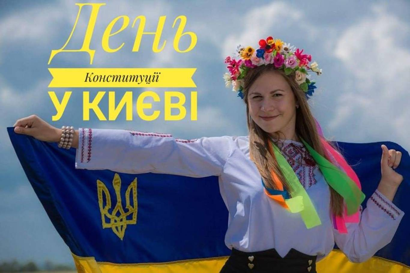 ТОП-5 подій на День Конституції у Києві