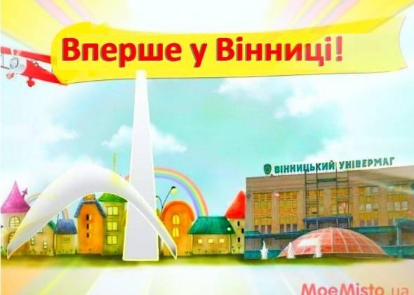Вперше у Вінниці: ТОП-10 прем'єр у найближчих 50 днів