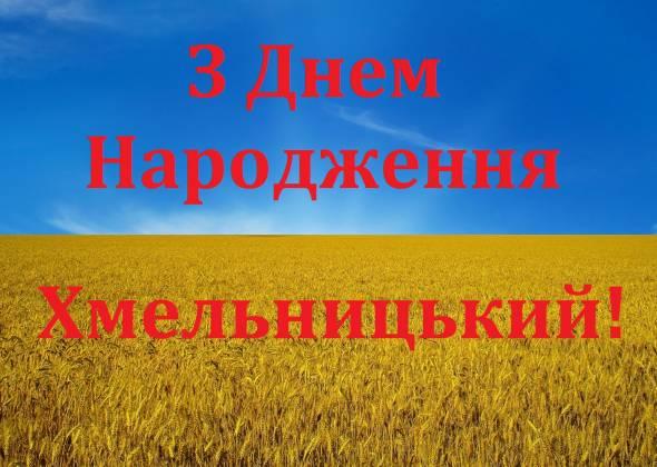 День міста - 586 років. Програма святкування Дня міста Хмельницького