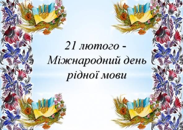 Міжнародний день рідної мови. Експрес-тест на знання української мови