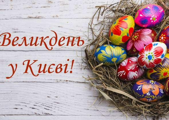 Великдень у Києві: ТОП-5 святкових подій