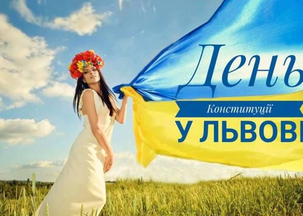 День Конституції у Львові: Куди піти і де відпочити