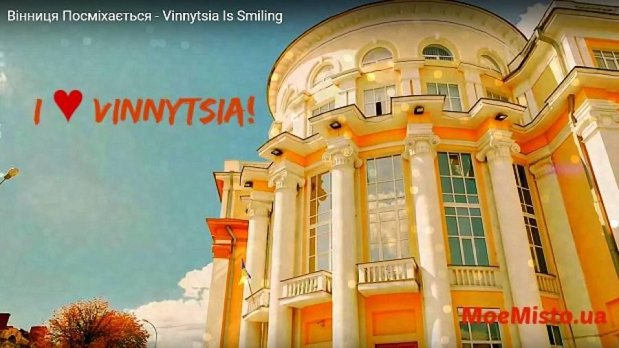 10 найвідоміших пісень про Вінницю