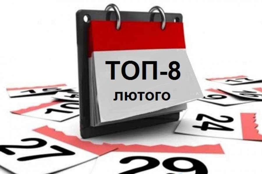 ТОП-8 найяскравіших подій лютого