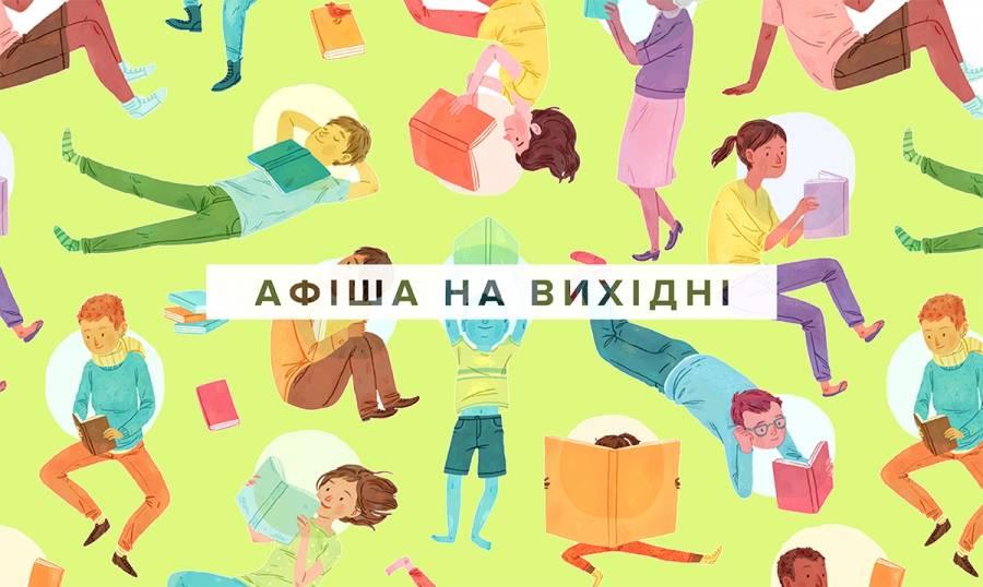 Весняні канікули у Вінниці: найкращі ідеї для корисного та цікавого дозвілля