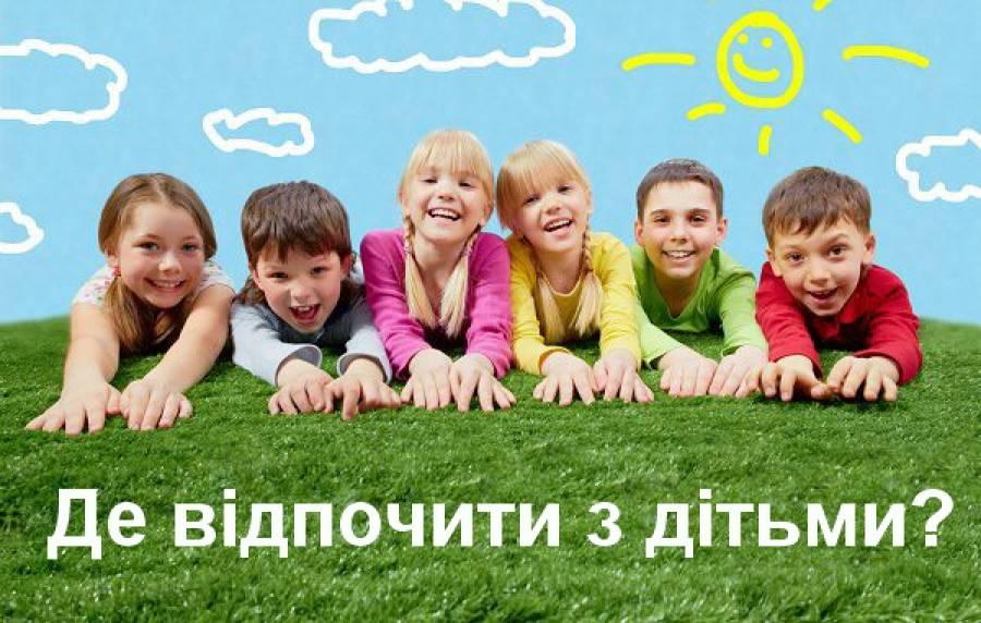 Де відпочити з дітьми на вихідні: ТОП-5 подій у Львові