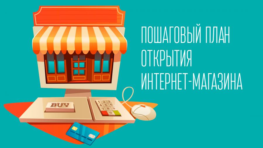 Что нужно для открытия интернет-магазина