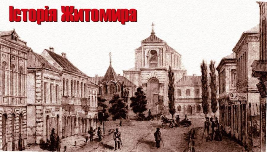 Тест на знання історії Житомира