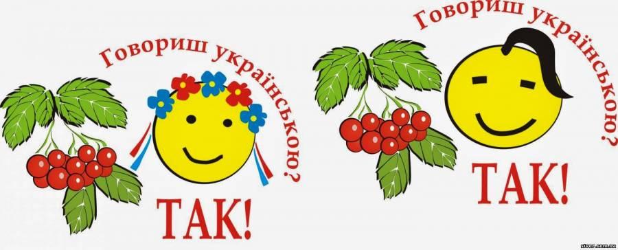Перевір  себе: Тест на знання української мови