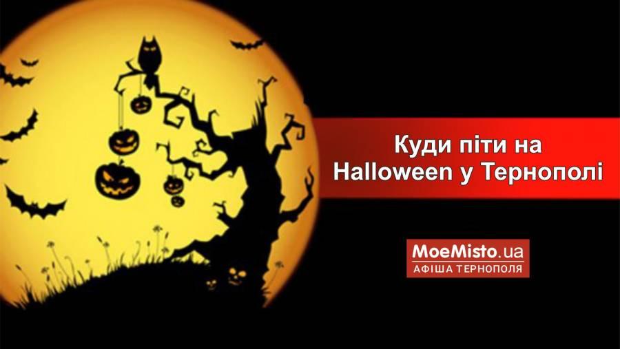 Куди піти на Хелловін в Тернополі: ТОП-6 найцікавіших подій