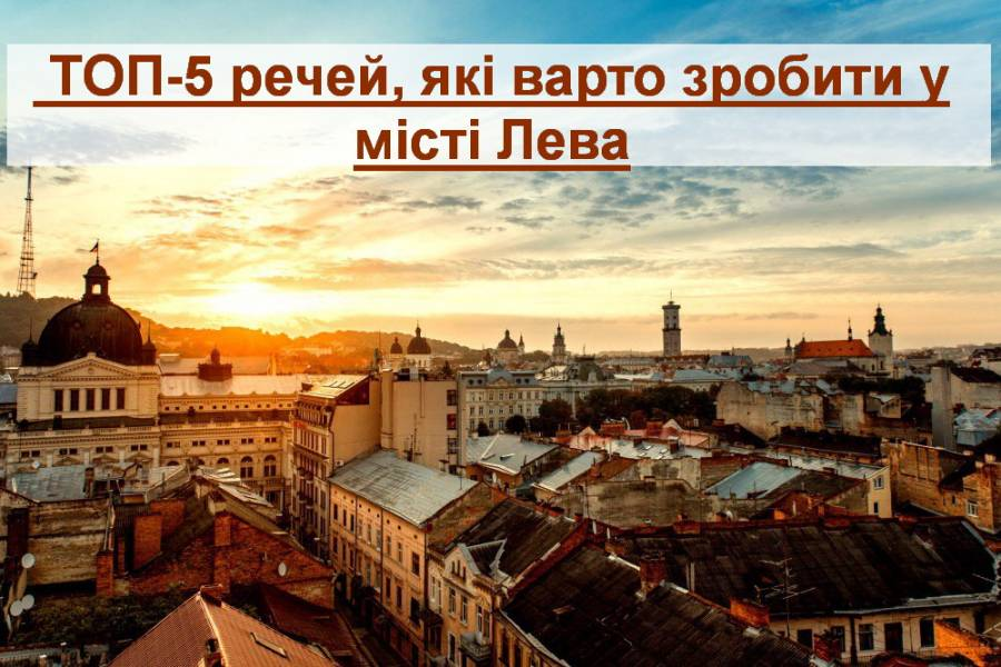 Львів запрошує: ТОП-5 речей, які варто зробити у місті Лева