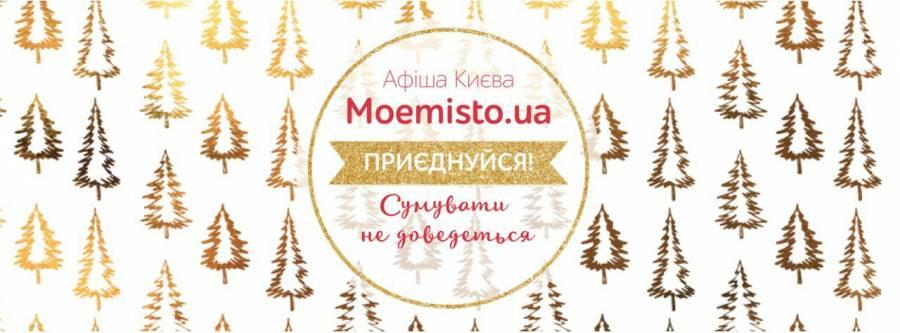 Telegram-бот MoeMisto.ua - твій помічник для вибору дозвілля у Києві!