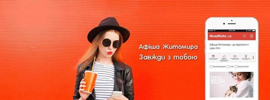 Telegram-бот MoeMisto.ua - користуватись улюбленою афішею тепер ще зручніше!