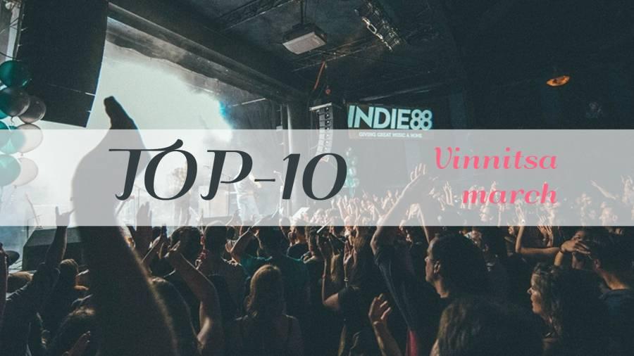 10 найкращих концертів березня у Вінниці