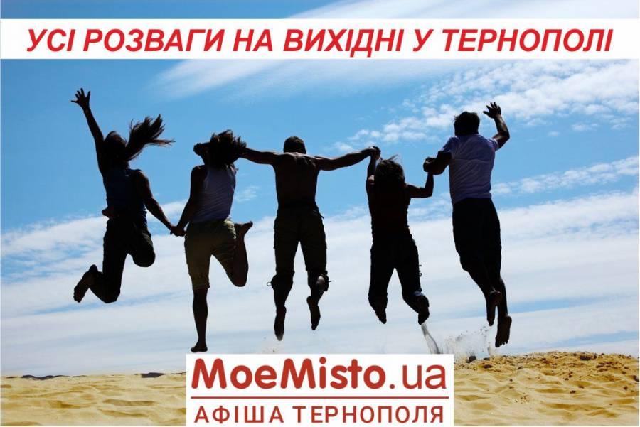 Усі розваги у Тернополі на вихідні: День Молоді,  Студреспубліка та Випускний 2018