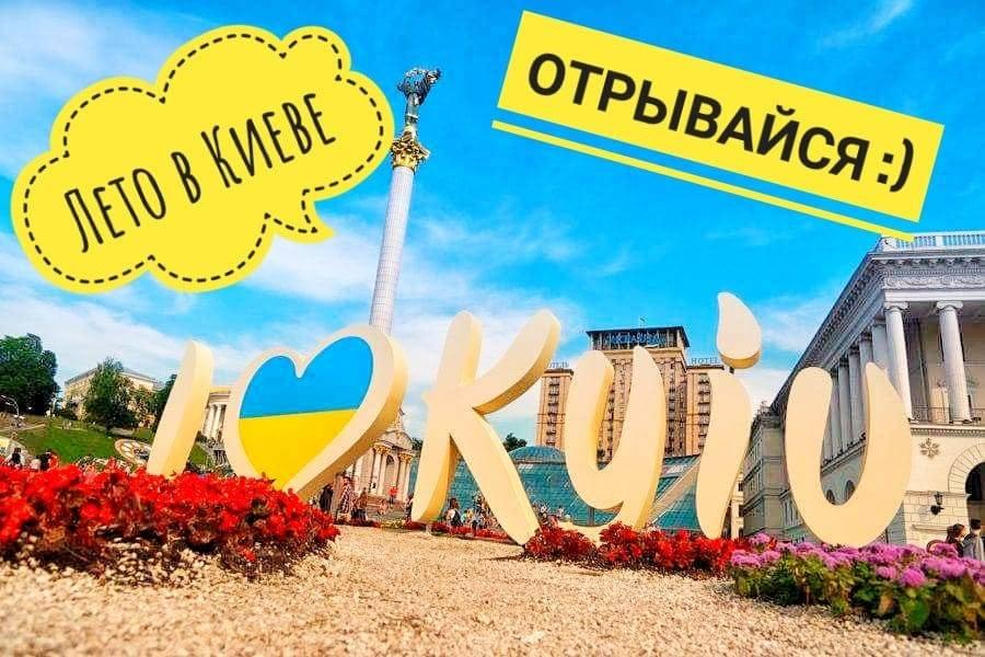 5-ТОП взрывных событий - жаркий август в Киеве