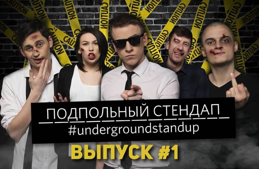 Шоу «Подпольный Стендап / Underground Stand Up» уже на ЮТУБе