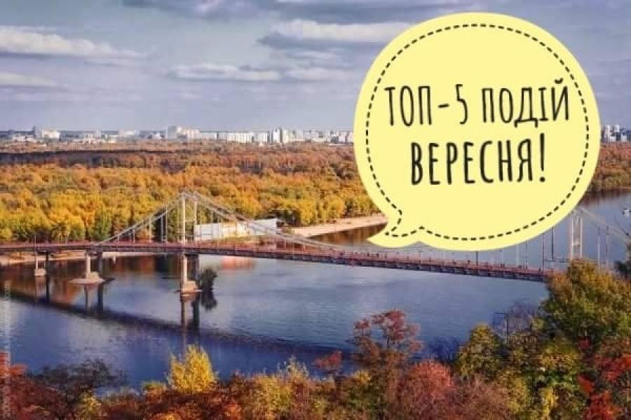 Зустрічаймо осінь в Києві: ТОП-5 подій вересня