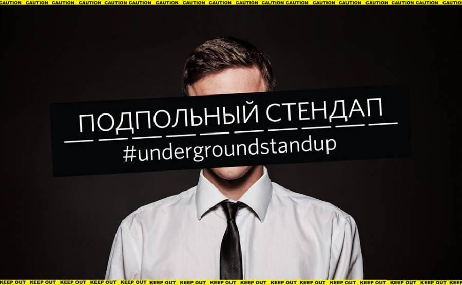 Шоу «Подпольный Стендап / Underground Stand Up» на ЮТУБе