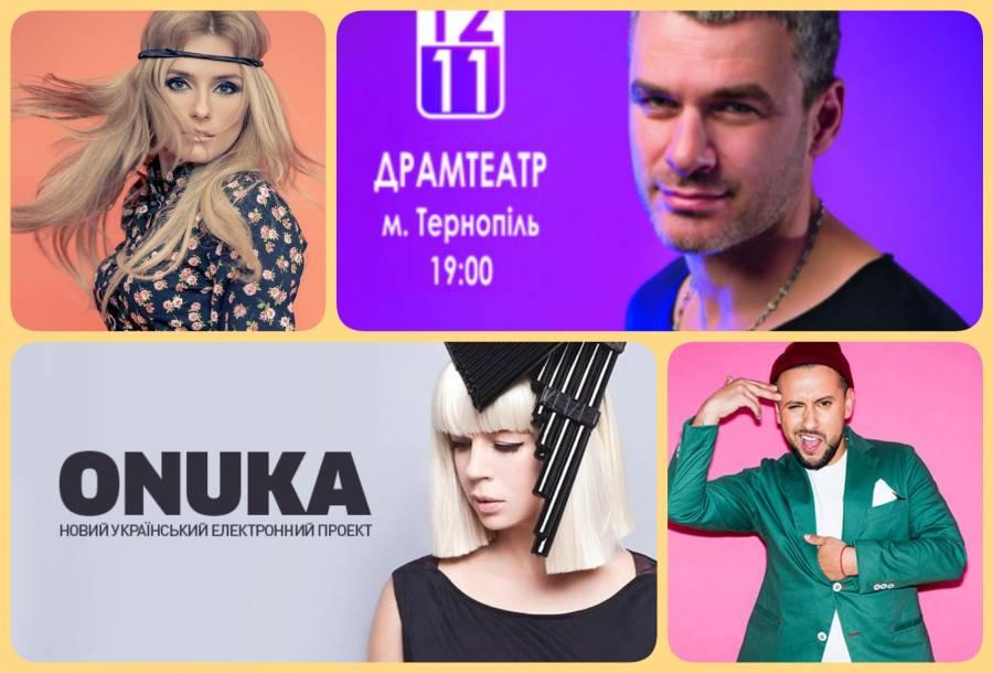 Концертна осінь у Тернополі: що, де, коли
