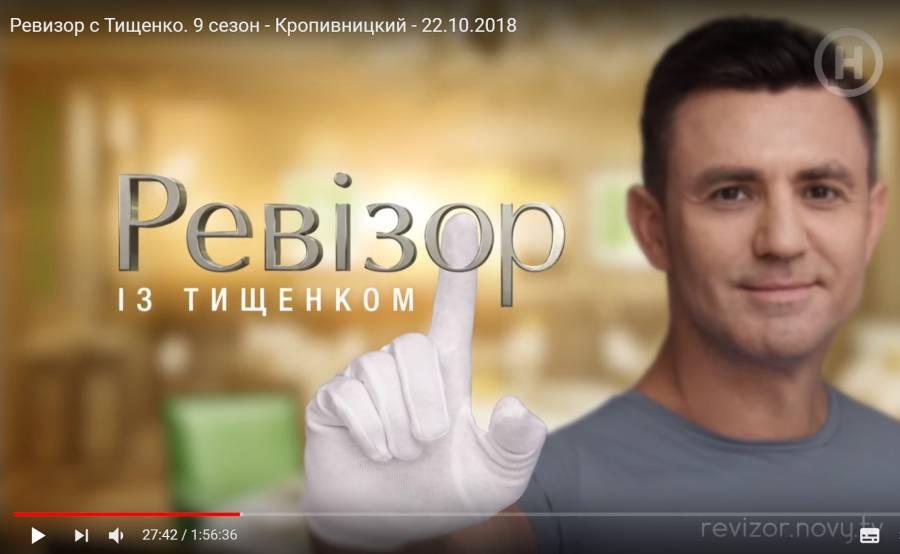 Ревізор 2018 побував у Кропивницькому