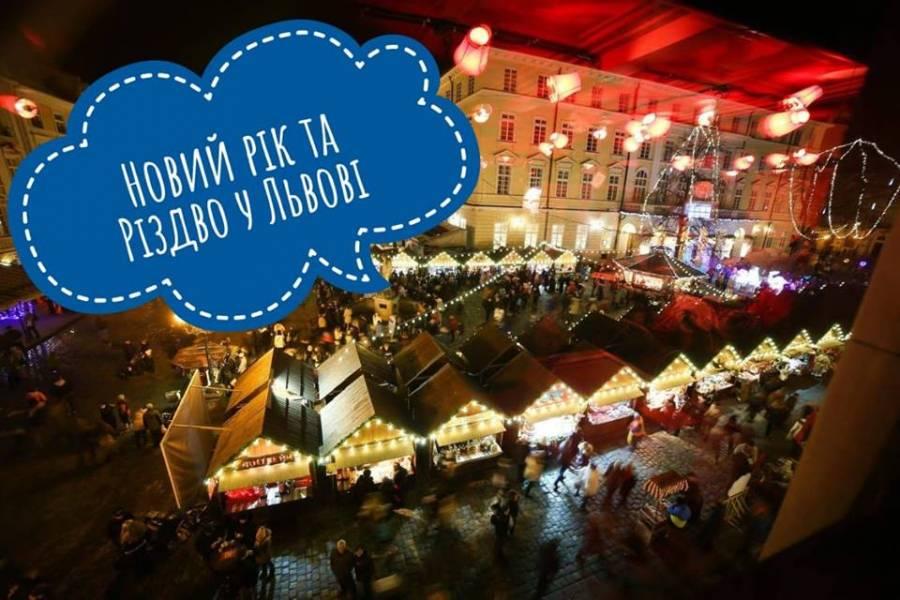 Новий рік та Різдво у Львові: Святкова програма
