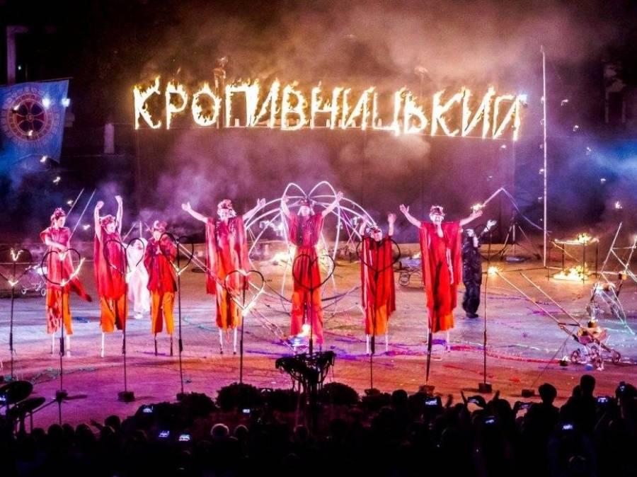 """Фестиваль """"Кропивницький-2019"""""""