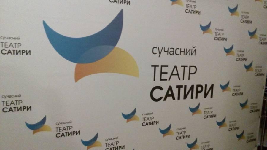 """""""Сучасний театр Сатири"""" показав прем'єрну виставу"""