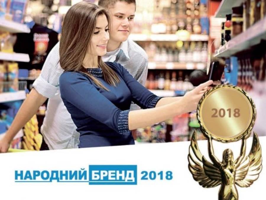 """Стали відомі переможці у конкурсі """"Народний бренд"""""""