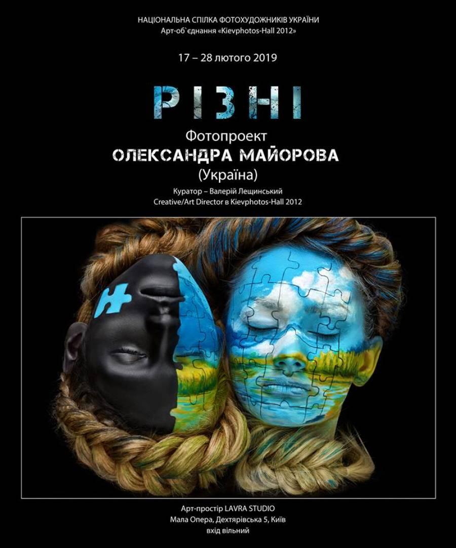 Кропивницький фотограф презентує виставку у столиці