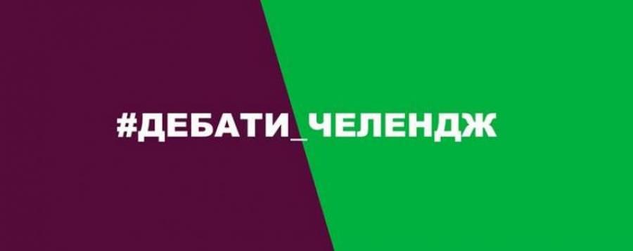 Порошенко vs Зеленський - Дебати_челендж 2019