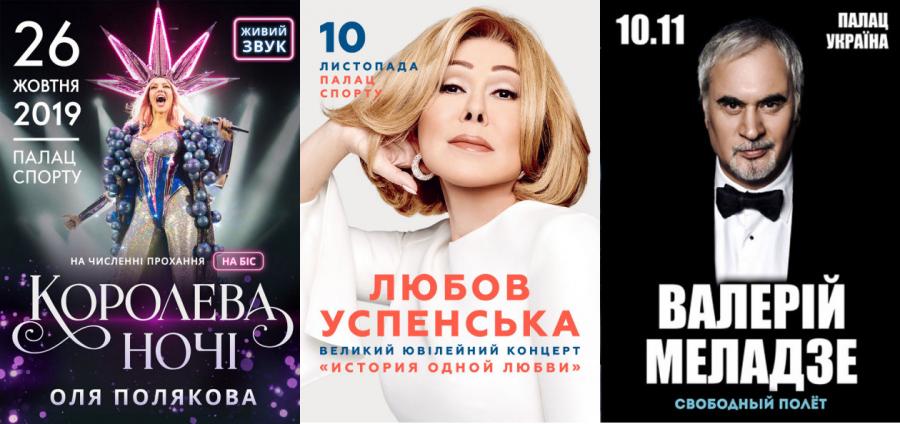 Ритмы музыкальной осени в Киеве: куда пойти в 2019 году