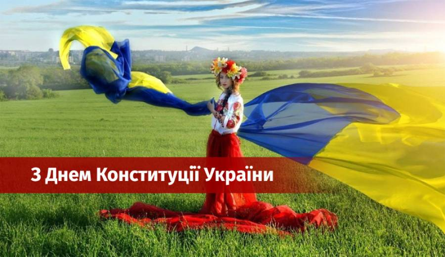 Перевір себе: Тест на знання Конституції України