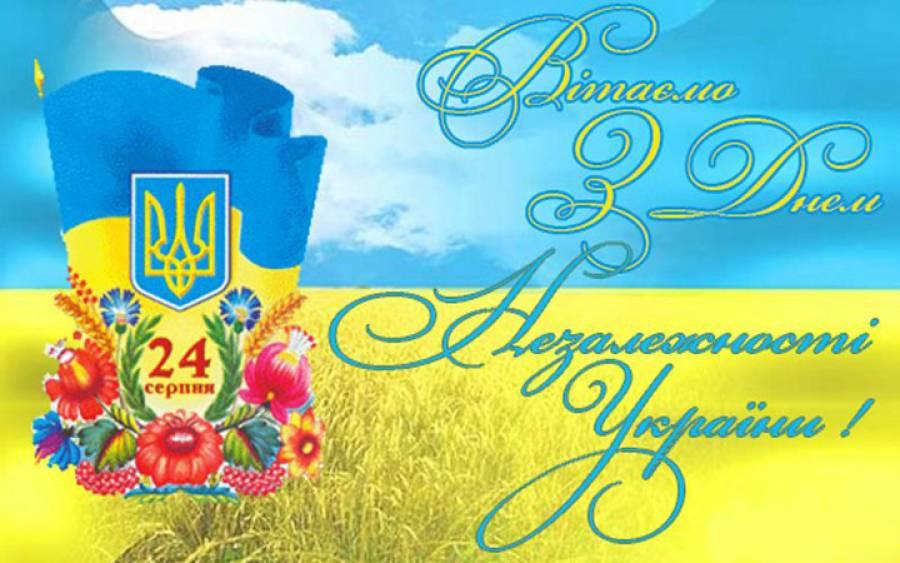 День Незалежності України. Програма святкування Дня Незалежності у Хмельницькому