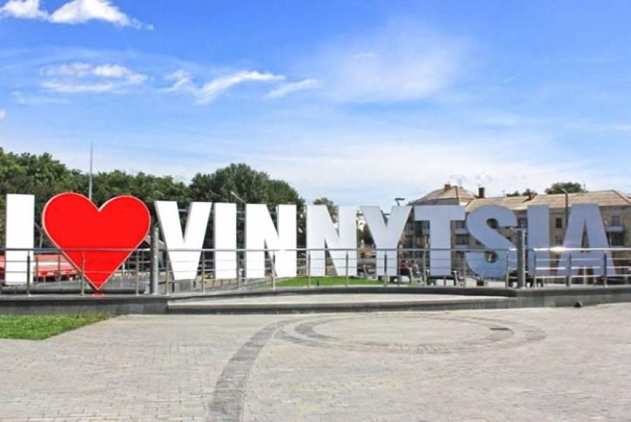 Куди піти на вихідні у Вінниці: 10 найцікавіших подій!