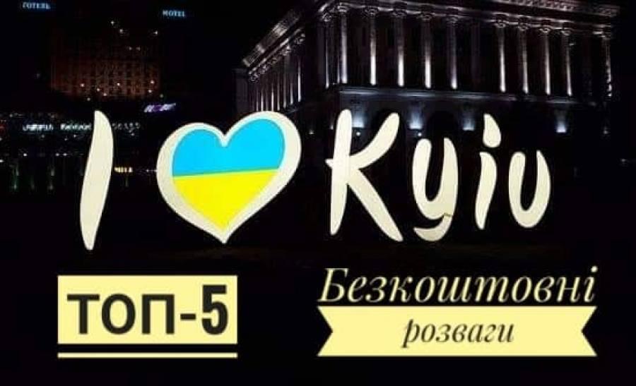 Де у Києві відпочити за 0 грн: ТОП-5 цікавих місць