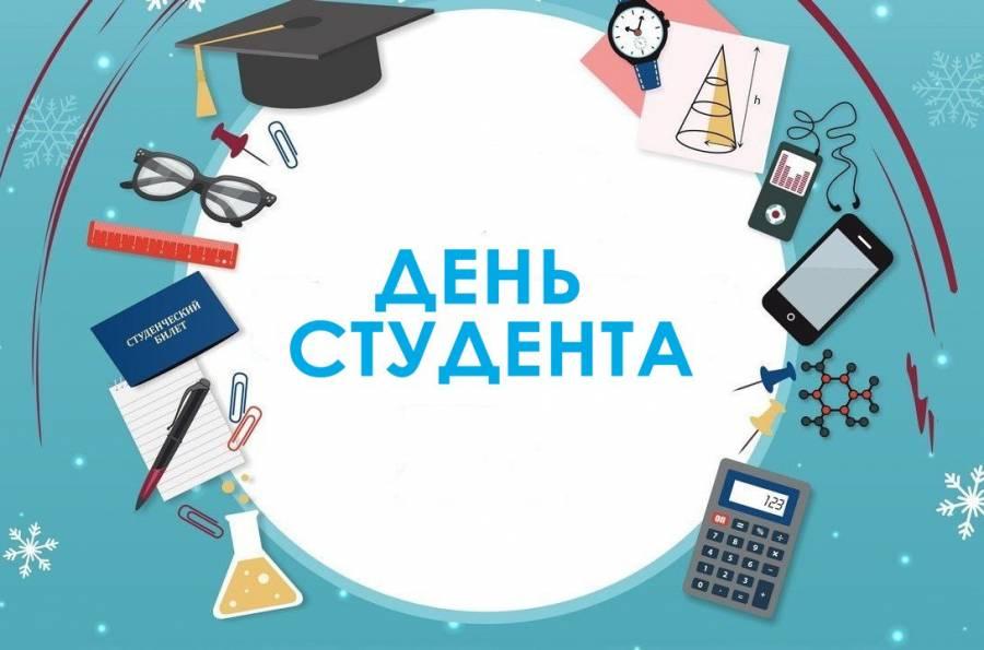 Тест до Дня студента