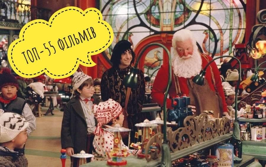 ТОП-55 найкращих Новорічних та Різдвяних фільмів