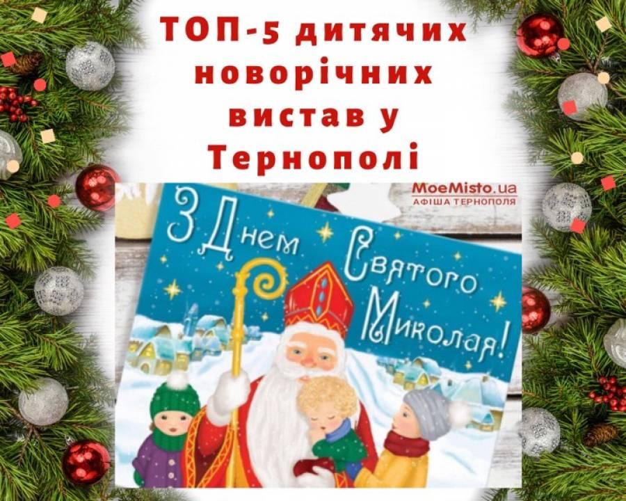 ТОП-5 новорічних вистав для дітей