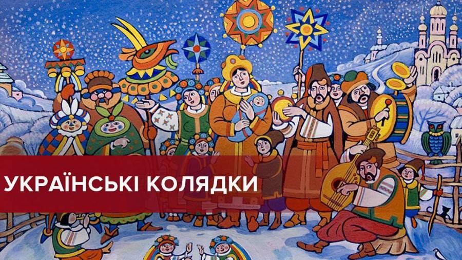 Найкращі українські колядки та щедрівки до свят