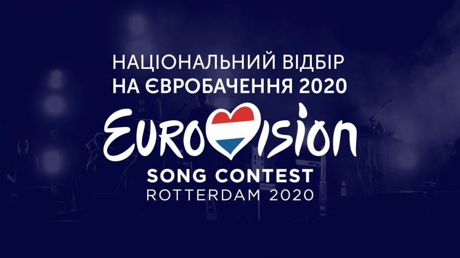 Євробачення-2020: оголошено список претендентів від України