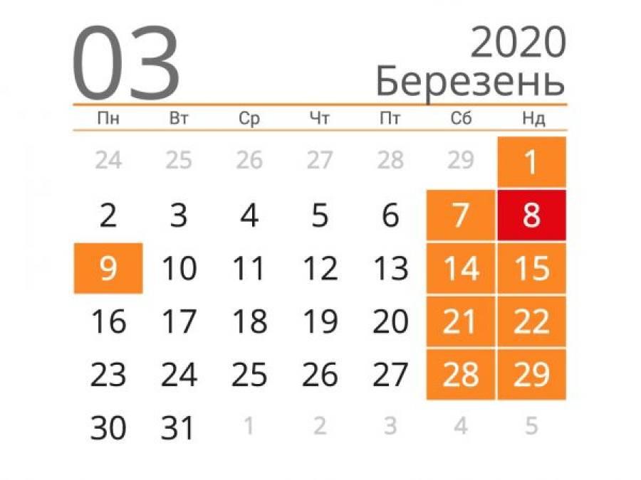 Третину наступного місяця будемо відпочивати. Свята та вихідні березня