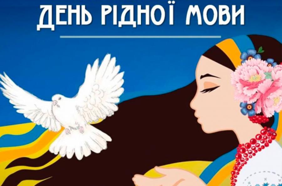 Міжнародний день рідної мови. Тест